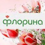 Салон цветов и интернет магазин букетов «Флорина»