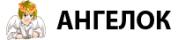 """Интернет-магазин орхидей и экзотических растений """"Ангелок"""""""