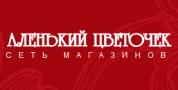 """Компания """"Аленький цветочек"""""""