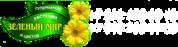 """""""Зеленый Мир""""  - супермакет растений и цветов"""