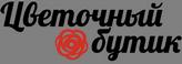 """Салоны цветов """"Цветочный бутик"""""""