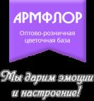 Оптово-розничная цветочная база  «АРМФЛОР»