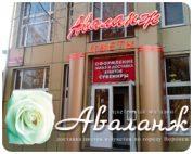 "Магазин цветов ""Аваланж"""